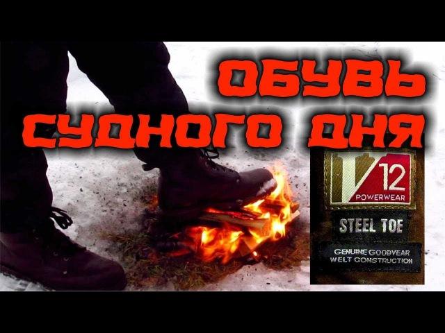 Тактические ботинки Берцы Треккинговая обувь Что такое Обувь Судного дня 6 уровней защиты