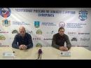 21.11.17. Пресс-конференция после матча «Волга» - «Кузбасс»