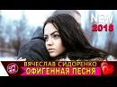 А снега нам пели про любовь ❤️ Вячеслав Сидоренко ❤️ Красивая песня про любовь