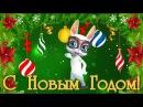 Прикольные Поздравления с Новым Годом❄️Поздравления с Новым Годом Собаки❄️Н ...