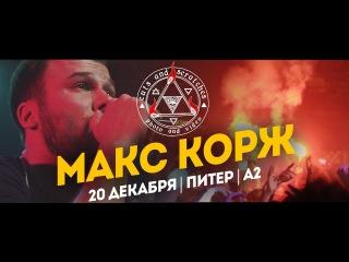 Макс Корж концерт в Санкт-Петербурге ()