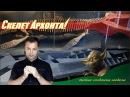 631 й Архонт секрет левитации и создания