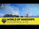 World of Warships. Ранговые бои: Enterprise