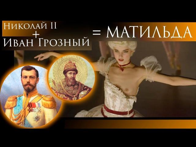 Николай IIИван Грозный=Матильда.Исторические мифы и реальность.AISPIK aispik айспик