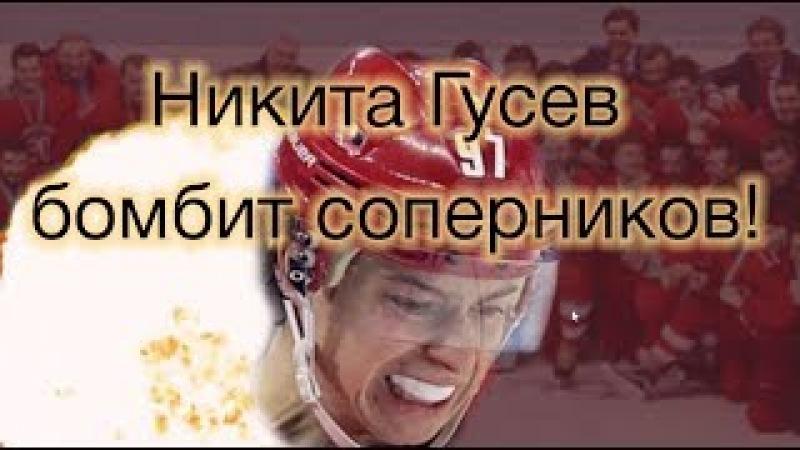 Хоккей Олимпиада 2018 Никита Гусев бомбит Вы Гусь смотреть онлайн без регистрации