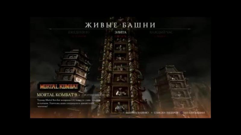 Прохождение башен и море позитива в Мортал Комбат XL Часть 47)) (PS4). Советуем по.