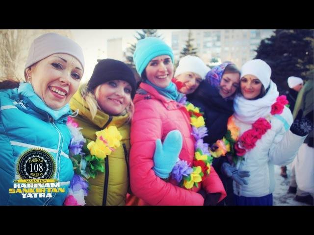 Regional -108- Harinam - Ослепительная красота (Лисичанск, 14 января 2018 г.)
