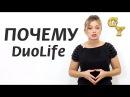Особенности компании ДуоЛайф (DuoLIfe). Все про Дуолайф Украина и Дуолайф Россия