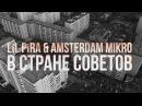 Lil Pira Amsterdam Mikro В стране советов