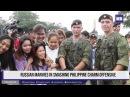 Российские морпехи впечатлили филиппинцев