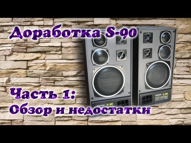 Модернизация Radiotehnika S-90. Часть 1: Обзор и недостатки