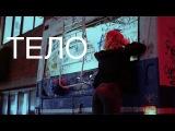 ЛСП - ТЕЛО (cover. Саша Капустина)