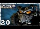 Fallout 2 Серия 20 Мудрая крыса