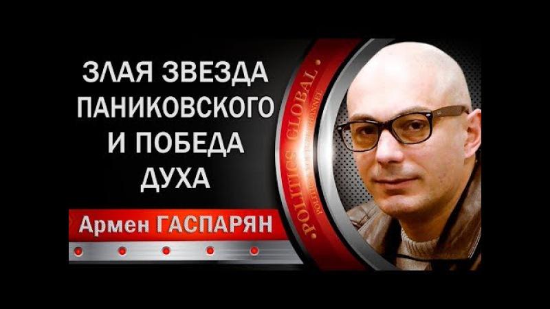 Армен Гаспарян 3лaя звезда Паниковского и пoбeдa дyxa 28 01 2018