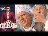 Отель Элеон 3 сезон 12 серия (эфир 06.12.17)
