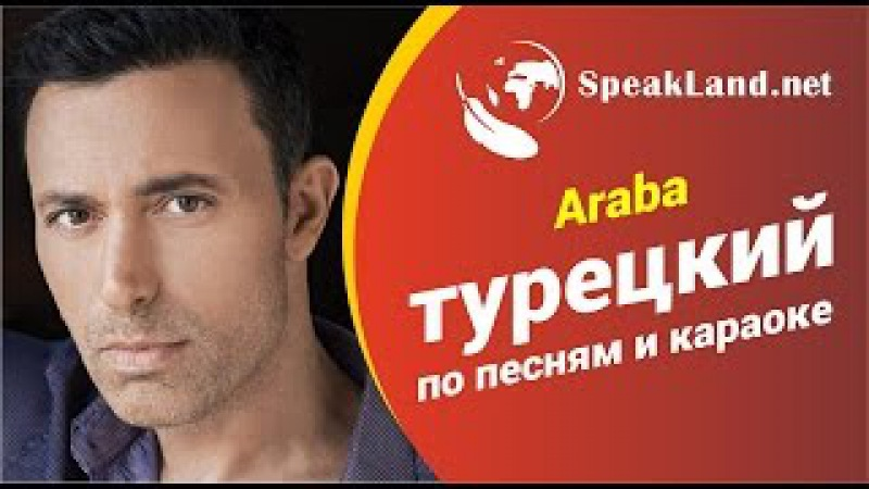 Турецкий по песнямкараоке Mustafa Sandal Araba