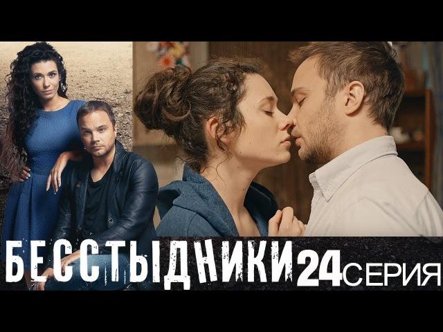 Бесстыдники - Серия 24 Сезон 1 - комедийный сериал HD