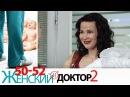 Женский доктор - 2 сезон - Серии - 50-52 - Мелодрама