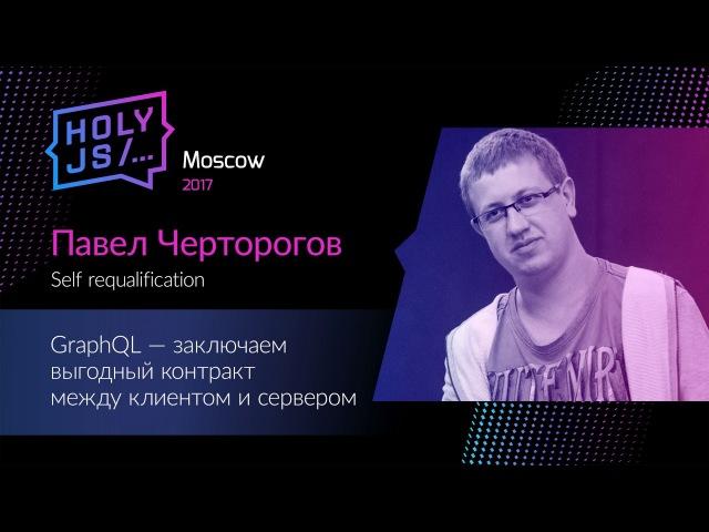 Павел Черторогов GraphQL заключаем выгодный контракт между сервером и клиентом