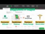 #2 Видеоинструкция Mercury Global - Пополнение ADVcash и инвестирование в Mercury Global!
