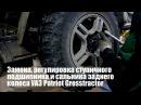 Замена и регулировка ступичного подшипника сальника УАЗ Patriot Видеоинструкция
