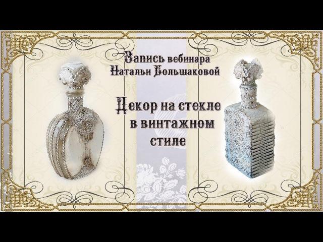 Декор на стекле в винтажном стиле Наталья Большакова