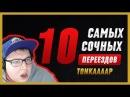 ТОП-10 лучших куллеров в покере. Подборка сумасшедших бэд-битов от TONKAAAAP.