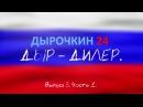 Дырочкин 24 Дыр Дилер Выпуск 3 Часть 1