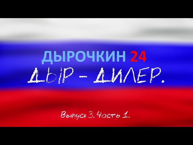 Дырочкин 24. Дыр-Дилер. Выпуск 3. Часть 1.