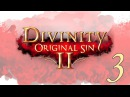 Divinity Original Sin 2 Прохождение 3 Одинокий волк