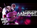 Labyrinth РУССКИЕ СУБТИТРЫ RUS SUB CG5 FNAF 6 SONG 60 FPS