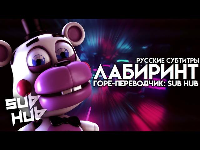 Labyrinth РУССКИЕ СУБТИТРЫ RUS SUB CG5 FNAF 6 SONG 60 FPS
