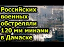 СРОЧНО В штаб России в сирийском Дамаске прилетели несколько десятков мин