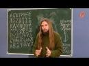 Древнерусский язык с азовъ День 2 Часть 6 (Андрей Ивашко | буквица)