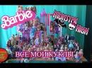 Огромная коллекция Barbie, Штеффи, Малефисента, Novi Stars, Monster High, Disney Принцессы