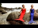 ВОЛШЕБНОЕ ПРЕВРАЩЕНИЕ в РУСАЛКУ Little Mermaids MAGIC Transformation ХВОСТ РУСАЛКИ Видео для дет...