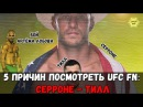 5 причин посмотреть UFC Fight Night : Серроне - Тилл