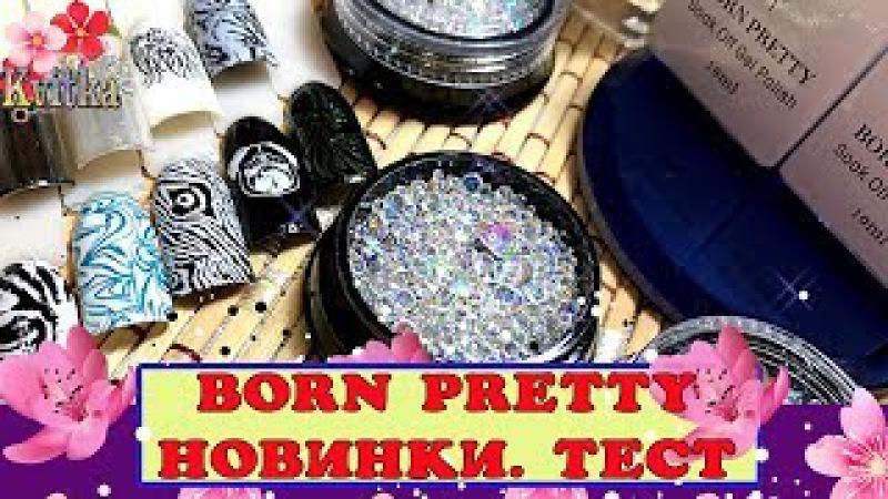 NAILS: Тестирую пластинки для стемпинга BORN PRETTY: Соколова Светлана
