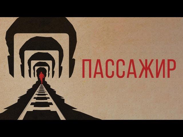 ПАССАЖИР Трейлер В кино с 8 марта