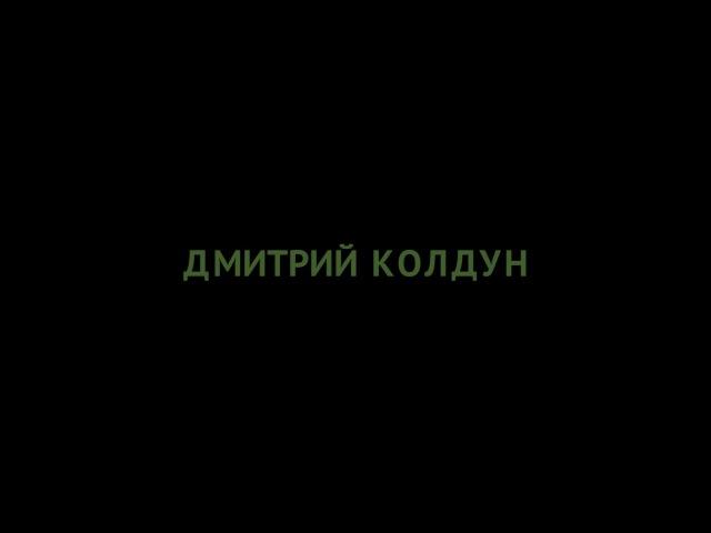 TEASER. Дмитрий Колдун —