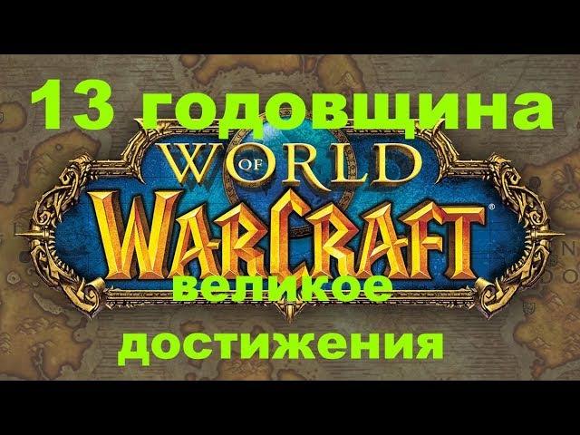 13 годовщина World of Warcraft трансмог питомец фан ностальгия по wow classic