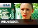 ▶️ Майский дождь - Комедия Фильмы и сериалы