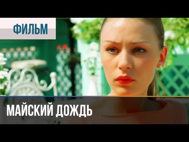 Майский дождь Комедия Фильмы и сериалы