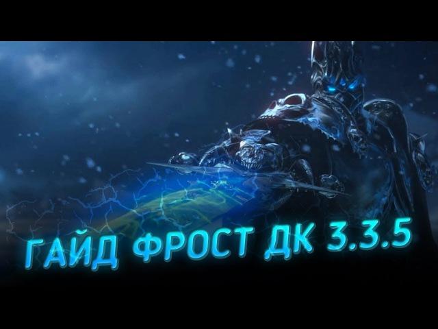 ГАЙД ФРОСТ ДК 3.3.5 ПВП \ GUIDE FROST DK PVP