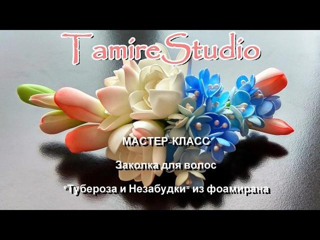 ✨НЕЗАБУДКИ И ТУБЕРОЗА✨ЦВЕТЫ ИЗ ФОАМИРАНА✨ЗАКОЛКА ДЛЯ ВОЛОС/ FLOWERS FROM FOAM/HAIR PIN