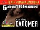 Саломея 05 апреля 2018 Филармония 1800 Курган 10 сек