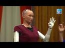 Робот София в ООН