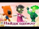 Новые герои игра найди одежду Зомби Семья пальчиков песенка для детей