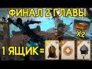 ФИНАЛЬНЫЙ БОСС КИБО 3-0 НА БЕЗУМНО! ЛЕГЕНДАРКА И 2 ЭПИКА В 1 ЯЩИКЕ! - Shadow Fight 3 Android / IOS