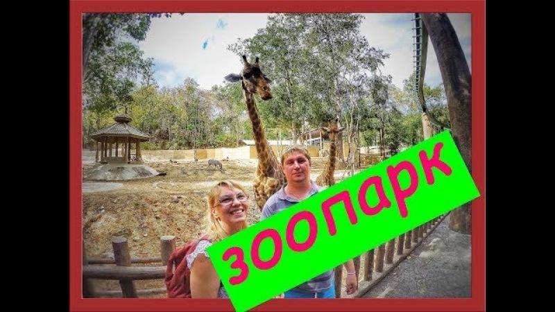 Зоопарк Chiang Mai Zoo Тайланд Чианг Май 01 2018